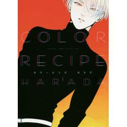 カラーレシピ(COLOR RECIPE)(1)