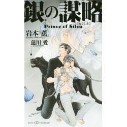 銀の謀略 Prince of Silva