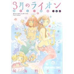 3月のライオン おさらい読本 中級編