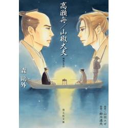 高瀬舟/山椒大夫 朗読CD付 朗読:鈴木達央