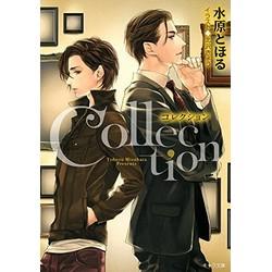 Collection ―コレクション―