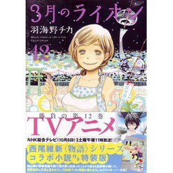 3月のライオン(12) 西尾維新コラボ小説付き特装版