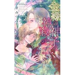 金緑の神子と神殺しの王(2)