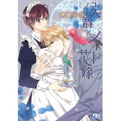 侯爵とメイド花嫁