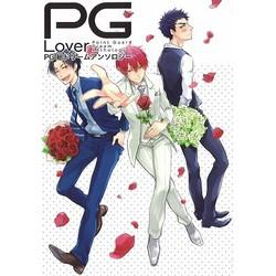 PG Lover