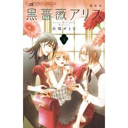 新装版 黒薔薇アリス(3)