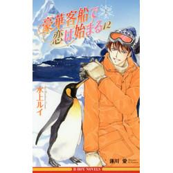 豪華客船で恋は始まる(12)(上)