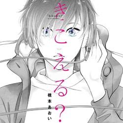 【ドラマCD】きこえる? 理性の限界セット(初回限定盤)