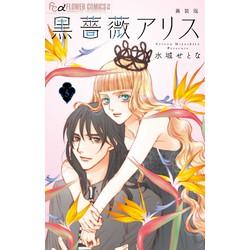 新装版 黒薔薇アリス(5)