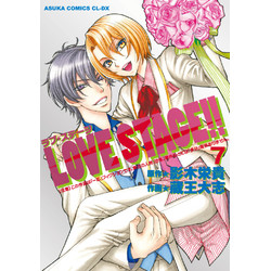 LOVE STAGE!!(7)