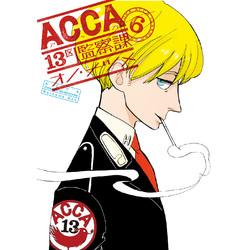 ACCA13区監察課(6)