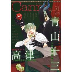 オリジナルボーイズラブアンソロジー Canna(51)