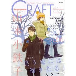 CRAFT(71)