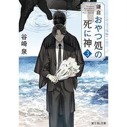 鎌倉おやつ処の死に神(3)