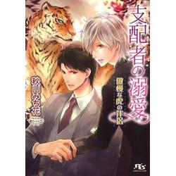 支配者の溺愛傲慢な虎の伴侶