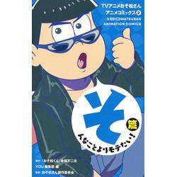 TVアニメ おそ松さん アニメコミックス(2)