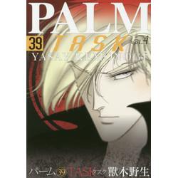 パーム(39) TASK Vol.4