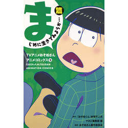 TVアニメ おそ松さん アニメコミックス(3)