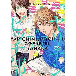 ヤリチン☆ビッチ部(2) 限定版
