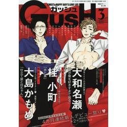 GUSH 17年03月号