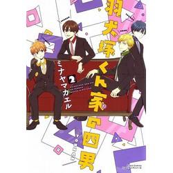 羽犬塚くん家の四男(2)