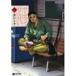 サムライせんせい(4)