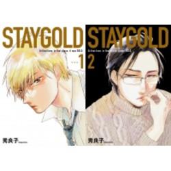 秀良子先生「新装版 STAYGOLD(1) 、STAYGOLD(2)」2冊セット★2冊同時購入特典付き★