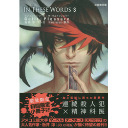 In These Words(3) 初回限定版