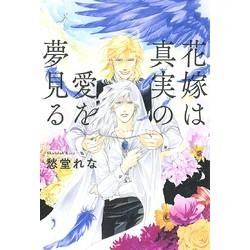 【著者サイン本】花嫁は真実の愛を夢見る