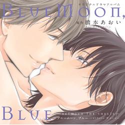 【ドラマCD】BlueMoon,Blue-between the sheets-