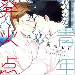 【ドラマCD】青年発火点