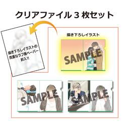 【グッズ】橋本あおい先生 描き下ろし含むカラーイラスト クリアファイル3枚セット(ラフペーパー封入)