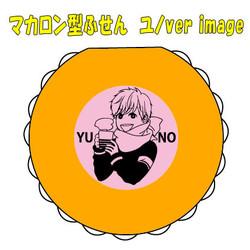 【グッズ】橋本あおい先生 イラスト描き下ろし マカロン型ふせんユノver