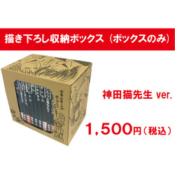 神田猫先生描き下ろし収納ボックス