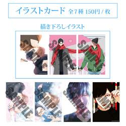 【グッズ】itz先生イラストカード全7種セット