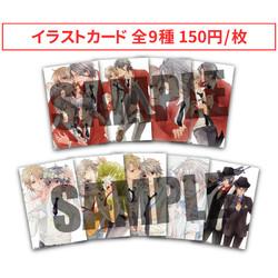 【グッズ】高永ひなこ先生イラストカード全9種セット
