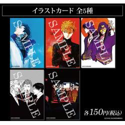 【グッズ】ZAKK先生イラストカード全5種セット