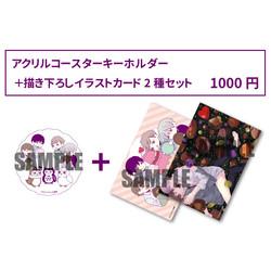 【グッズ】アクリルコースターキーホルダー&イラストカード2種セット_キタハラリイ先生
