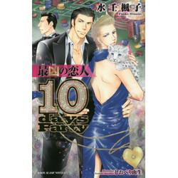 最凶の恋人 -10days Party-