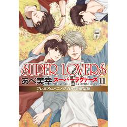 SUPER LOVERS(11) プレミアムアニメDVD付き限定版
