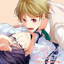 【ドラマCD】ほーげんカレシとルームシェア!~茨城男子と帰国子女編~