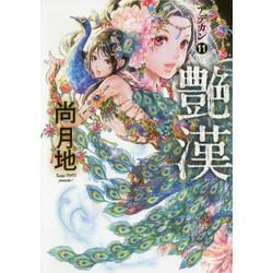 艶漢 アデカン(11)