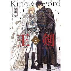 王と剣 ―マリアヴェールの刺客―