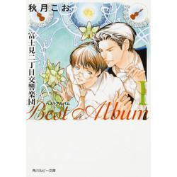 富士見二丁目交響楽団 ベストアルバム(1)