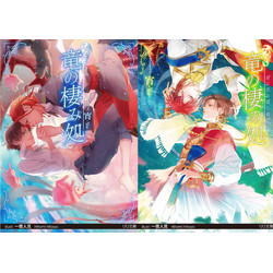 「竜の棲み処」「竜の棲み処 君に至る道しるべ」2冊セット★2冊同時購入特典付き★
