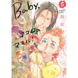 Baby,ココロのママに!(5)