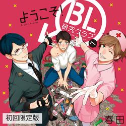 【ドラマCD】ようこそ!BL研究クラブへ 初回限定版