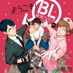 【ドラマCD】ようこそ!BL研究クラブへ