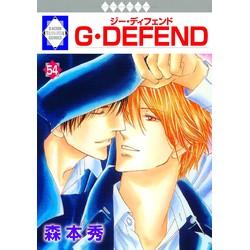 G・DEFEND(54)