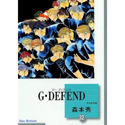 G・DEFEND(32)